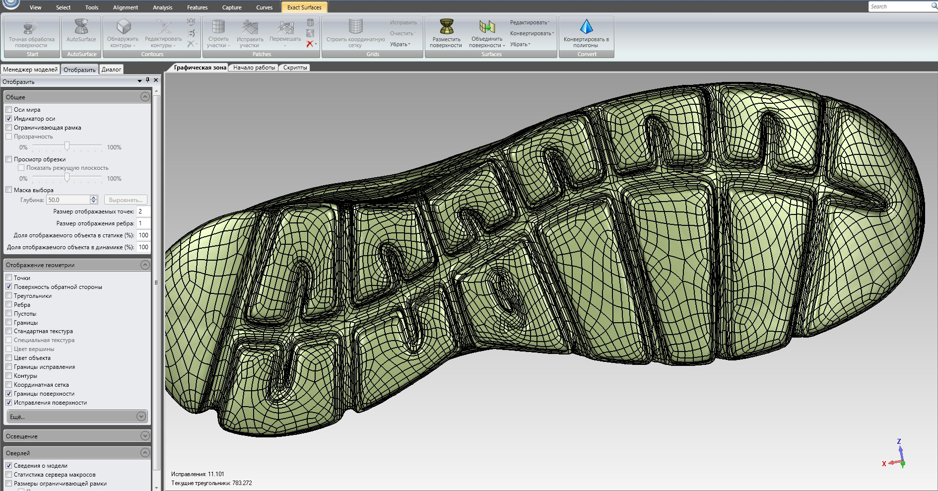 Advantages of using NURBS in organic modeling and reverse